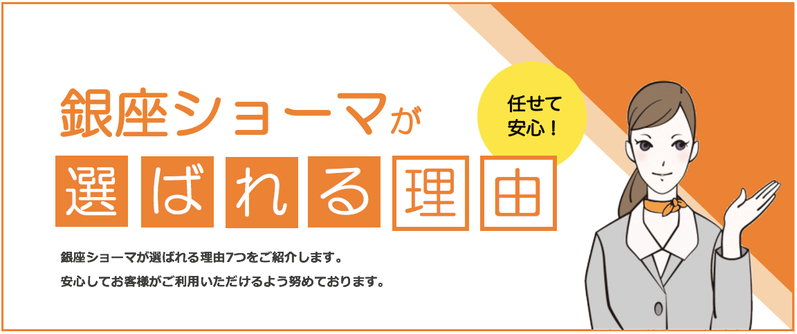 GINZA XIAOMAが選ばれる理由