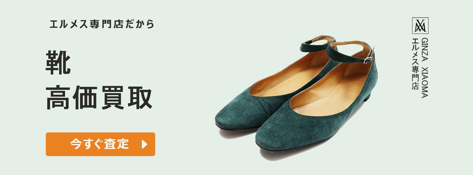 エルメス 靴 買取