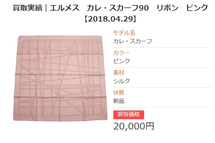 """""""エルメス-カレ90-ピンク系-シルク素材-新品"""""""