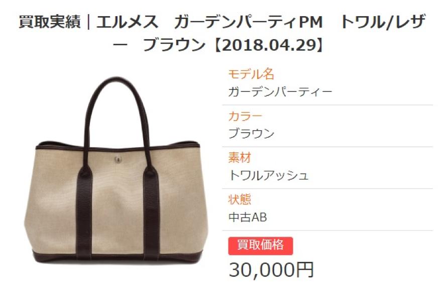 """5a82db4649ef ... 買取価格¥110,000 △. """"ガーデンパーティPM ブラウン トワルアッシュ素材 ..."""