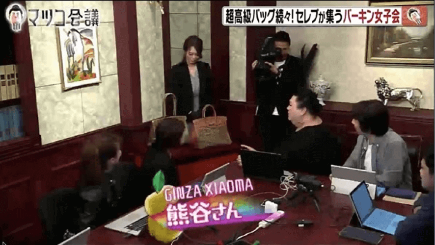 GINZA XIOMAは2019年3月2日に放送された日本テレビ系「マツコ会議」にて、バーキンを提供しました。